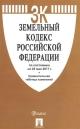 Земельный кодекс РФ на 25.05.17 с таблицей изменений